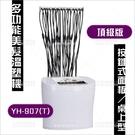 台灣紳芳YH-907T e髮塑按鍵式塑髮機(頂級版/桌上型)[56177]多功能溫塑機/美髮開業儀器設備