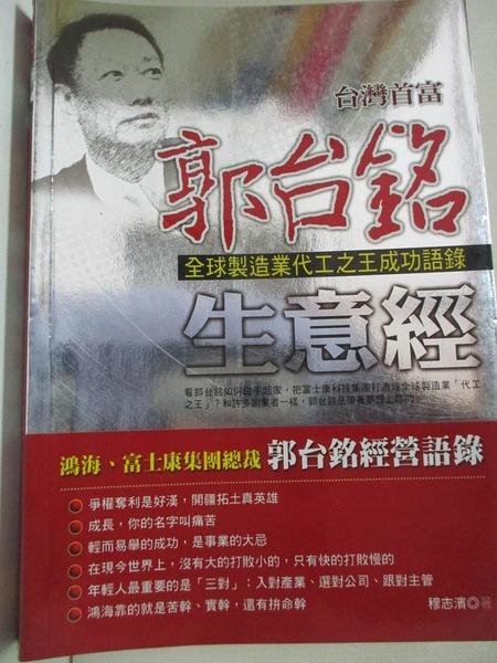 【書寶二手書T8/財經企管_AM2】台灣首富郭台銘生意經_吳志濱