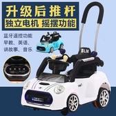 兒童電動車四輪搖擺童車手推雙驅動遙控小孩玩具車可坐人汽車【免運】