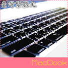 【萌萌噠】MacBook Air/Pro/Retina 注音版鍵盤膜 炫彩透光 蘋果筆電鍵盤膜 矽膠保護膜 支援全機型
