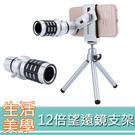 手機遠鏡頭 12倍數 望遠鏡頭 手機鏡頭 通用鏡頭 長鏡頭 遠鏡頭 手機用 12倍望遠鏡支架款 AH