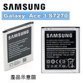 SAMSUNG Galaxy Ace 3 原廠電池 ACE 3 S7270 /S7390 Galaxy Trend Lite B100AE 原廠電池【平行輸入-簡易包裝】附發票