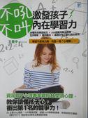 【書寶二手書T1/親子_MQQ】不吼不叫,激發孩子內在學習力_王意中