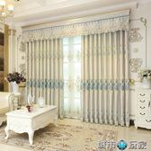 窗簾 定做窗簾簡約歐式遮光客廳臥室成品提花刺繡花布料成品落地窗紗 igo 城市玩家