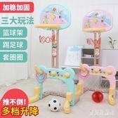 兒童籃球框投籃架 寶寶2-3歲可升降室內小孩投籃機足球一體 CJ5409『寶貝兒童裝』