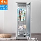 消毒機 烘干機家用速幹衣櫃大容量消毒殺菌風干衣服干衣機小型烘衣機 果果輕時尚NMS
