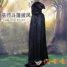 萬聖節服裝成人兒童斗篷披風巫師袍死神吸血鬼cosplay服飾【淘嘟嘟】