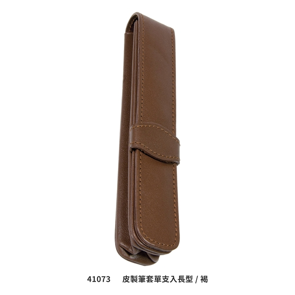 ONLINE 41073 皮製筆套單支入長型 褐