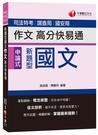 新題型國文作文高分快易通(司法特考)