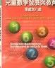 二手書R2YB2003年9月初版一刷《兒童數學發展與教育 零歲到六歲》Pound