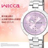 NEW WICCA BM2-217-91 時尚女錶 new wicca 現貨+排單!
