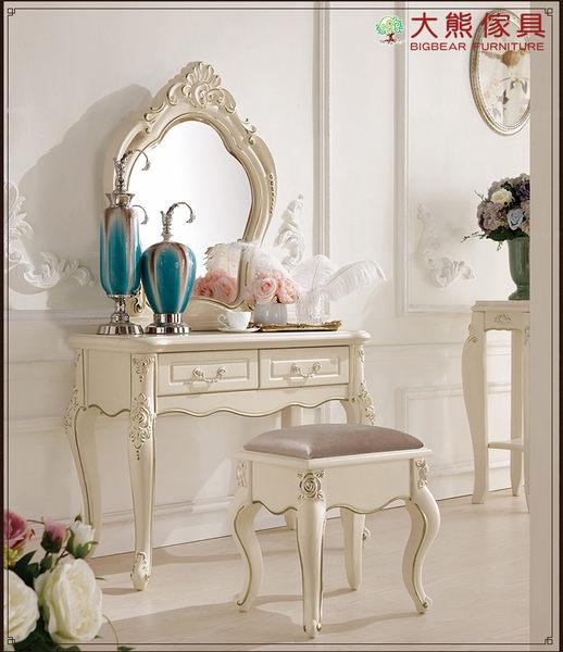 【大熊傢俱】906 韓戀 法式化妝台 梳妝鏡 梳妝櫃 妝台 化妝桌 歐式 化妝凳 凳子 另售床台