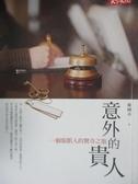 【書寶二手書T9/傳記_LNA】意外的貴人:一個旅館人的驚奇之旅_蘇國垚