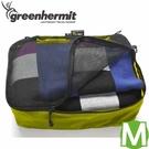 【蜂鳥 greenhermit 衣物打理包 綠M】 TB2112/打包袋/打理包/收納包//旅行包