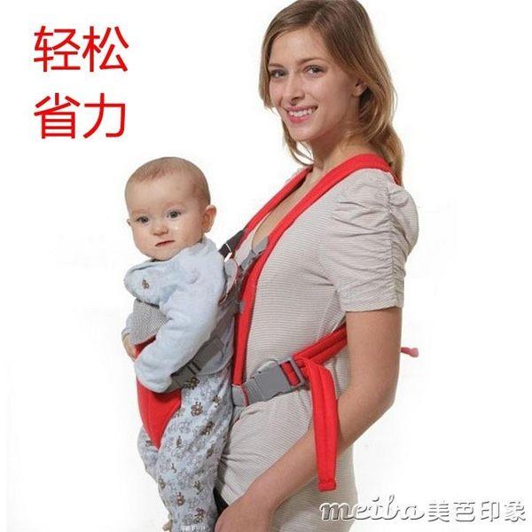 嬰兒背帶多功能四季通用前抱式無腰凳新生兒寶寶雙肩透氣簡易抱帶 美芭