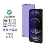 【南紡購物中心】Oweida iPhone 13 mini (5.4 ) 降藍光滿版鋼化玻璃貼