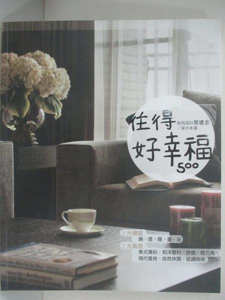 【書寶二手書T1/設計_DUG】住得好幸福500-春雨設計周建志/家的本事_春雨設計-周建志