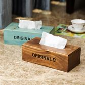 面紙盒 木質抽紙盒大號捲紙盒家用客廳茶幾餐巾紙盒簡約紙巾盒北歐風【中秋節禮物八折搶購】
