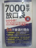 【書寶二手書T2/語言學習_B6H】7000單字放口袋_蘇秦