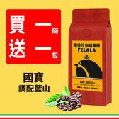 費拉拉 國寶 調配藍山咖啡豆 一磅 限時下殺↘6折特價$168 加碼買一磅送一掛耳 手沖咖啡 防彈咖啡