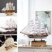 客廳電視柜玄關酒柜裝飾品喬遷新居禮品一帆風順帆船模型擺件 水晶鞋坊YXS