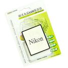 奈米水晶硬式NIKON D60 專用保護貼