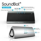 SB521 美國聲霸SoundBot 3D環繞藍芽音響 藍牙喇叭 sony JBL beats papago