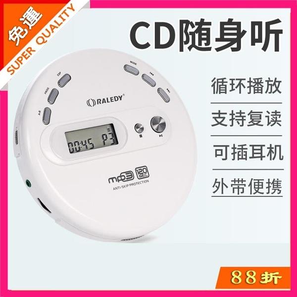 快速出貨 便攜式CD播放器學生英語MP3音樂專輯光盤播放機 cd機隨身聽復讀機
