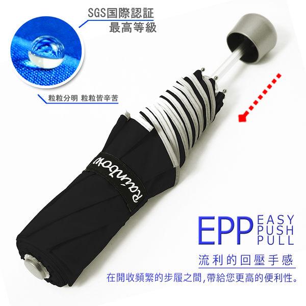 《網友大推》SWR-EPP潑水超輕收摺疊傘 /晴雨傘-2