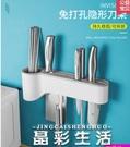 刀架刀架壁掛式置物架廚房用品廚房刀具刀筷子一體筒菜刀收納架筷籠架 晶彩