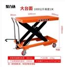 手動液壓平台車升降機移動固定電動裝卸小型...