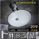 奧薩帝台下盆洗臉盆嵌入式陶瓷橢圓形小號尺...