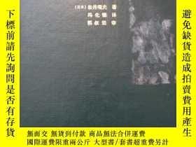 二手書博民逛書店罕見圖說黃斑部疾患7938 鬆井瑞夫 衛生部 出版1982