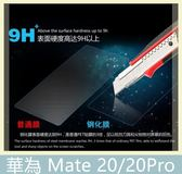 HUAWEI 華為 Mate 20/20Pro 鋼化玻璃膜 螢幕保護貼 0.26mm鋼化膜 9H硬度 防刮 防爆 高清