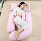 孕婦u型護腰枕頭側睡枕側臥用品孕靠枕睡枕多功能托腹睡覺墊抱枕igo『潮流世家』