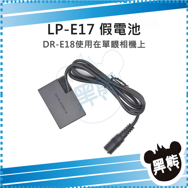 黑熊館 Canon LP-E17 假電池 LPE17 DR-E18 EOS 750D 760D 800D