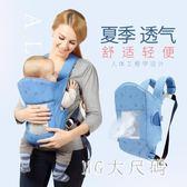 背娃神器多功能嬰兒四季通用背娃帶雙肩背小孩的背帶背孩子后背式 QG4437『M&G大尺碼』