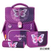 TigerFamily小學者超輕量護脊書包+文具袋+鉛筆盒--迷幻蝴蝶