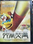 影音專賣店-P03-292-正版DVD-動畫【大鬧天宮 國語】-