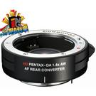 【24期0利率】PENTAX DA AF REAR CONVERTER HD 1.4X AW 加倍鏡 富堃公司貨