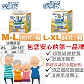 【新品特賣】包寧安 全功能 成人紙尿褲/兩箱享折扣/安親/安爽/包大人