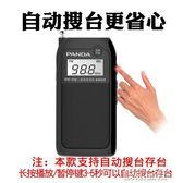 收音機 6203收音機可充電半導體老人便攜式老年人廣播插卡fm 創想數位