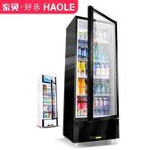 東貝飲料櫃展示櫃冷藏櫃商用啤酒冰櫃保鮮櫃立式單雙門冷熱陳列櫃igo 時尚潮流