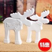 【特惠】創意陶瓷北歐風格客廳書房裝飾品家居擺件麋鹿 擺設1025