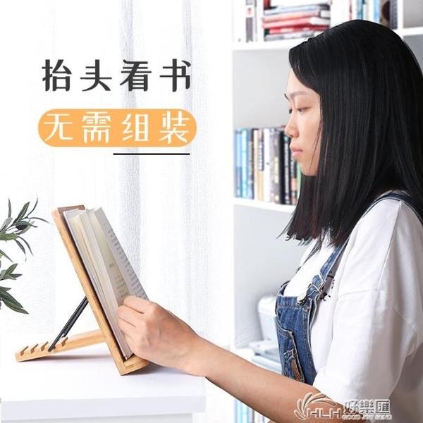 木質閱讀架書架書法字帖臨帖學生多功能讀書放書看書翻書可調節 好樂匯