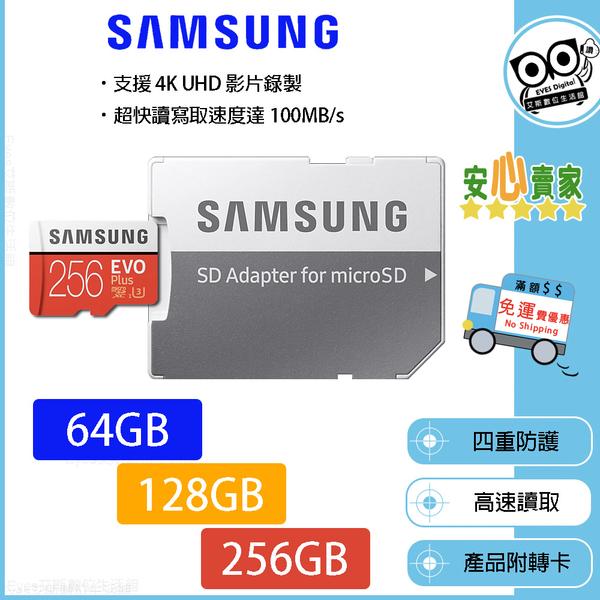 快速出貨【三星 SAMSUNG】EVO Plus 記憶卡 64G / 64GB MicroSD C10 U1