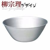柳宗理-不銹鋼調理缽(直徑13cm)-日本大師級商品