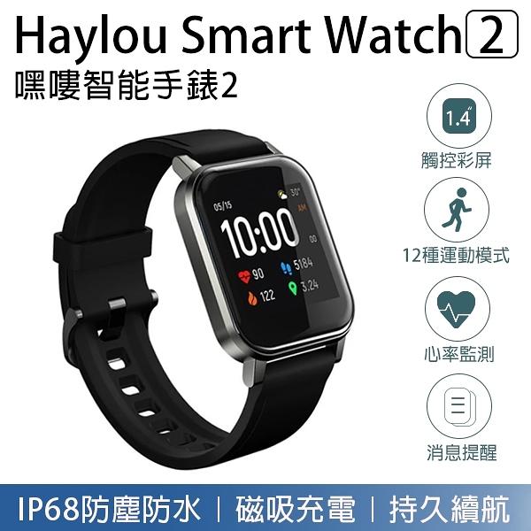【coni shop】Haylou Smart Watch2 嘿嘍智能手錶2 現貨 當天出貨 小米手錶 智慧手錶