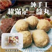 【海肉管家】陳家大顆三絲丸-1盒【每盒300g±10%/約5~6顆】