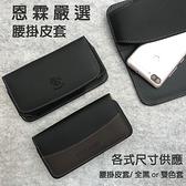 『手機腰掛式皮套』富可視 InFocus M810 5.5吋 腰掛皮套 橫式皮套 手機皮套 保護殼 腰夾